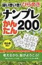 脳いきいき!ひらめきナンプレかんたん200 / Conceptis 【本】