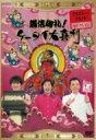 着信御礼!ケータイ大喜利 2005〜2009年 セレクション(仮) 【DVD】
