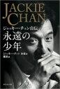 【送料無料】 永遠の少年 ジャッキー・チェン自伝 / ジャッキーチェン (成龍 ) 【本】