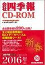 【送料無料】 会社四季報 2016新春 Cd-rom Win版 【本】