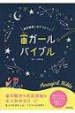 星空観察に出かけよう☆宙ガール バイブル / 永田美絵 【単行本】