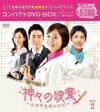 神々の晩餐 コンパクトDVD-BOX 2 (期間限定スペシャルプライス版) 【DVD】