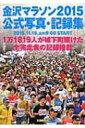 金沢マラソン2015公式写真・記録集 1万1819人が城下町駆けた全完走者の記録掲載 / 金沢マラソン組織委員会 【本】