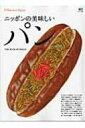 別冊discover Japan ニッポンの美味しいパン エイムック / Discover Japan編集部 【ムック】