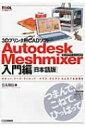 【送料無料】 3Dプリンタ用CADソフトAutodesk Meshmixer入門編「日本語版」CD‐ROM付き ツール活用シリーズ / 岩永翔伍 【本】