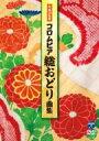 【送料無料】 平成28年度 コロムビア 総おどり曲集 【DVD】