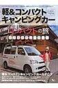 軽 & コンパクトキャンピングカー2016spring グラフィスムック 【ムック】
