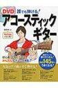 DVD誰でも弾ける!アコースティックギター 【本】