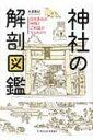 神社の解剖図鑑 日本各地の神様とご利益がマルわかり / 米澤貴紀 【本】