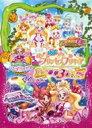 【送料無料】 プリキュア / 映画Go!プリンセスプリキュア Go!Go!!豪華3本立て!!! DVD特装版 【DVD】