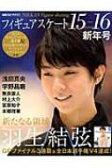 フィギュアスケート15-16シーズン新年号 日刊スポーツグラフ 【ムック】