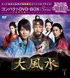 【送料無料】 大風水(ノーカット版) コンパクトDVD-BOX 1 (期間限定スペシャルプライス版) 【DVD】
