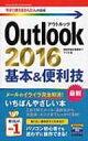 Outlook2016基本 & 便利技 今すぐ使えるかんたんmini / 技術評論社編集部 【本】