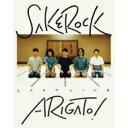 【送料無料】 SAKEROCK サケロック / LAST LIVE ''ARIGATO!'' (Blu-ray) 【BLU-RAY DISC】