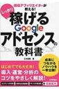 しっかり稼げるGoogleアドセンスの教科書 現役アフィリエイターが教える! / 三木美穂 【本】