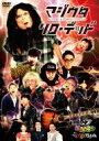 ゴッドタン / 【HMV・Loppi限定】「マジ歌選手権 リローデッド」DVD 【DVD】