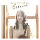 【送料無料】 篠原悠那: Estreno 【CD】