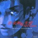 【送料無料】 「真・女神転生III-NOCTURNE」オリジナル・サウンドトラック 【CD】