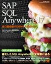 【送料無料】 SAP SQL Anywhere 17 自己管理型RDBMS入門ガイド / Sql Anywhere 解説書出版プロジェクトチ...