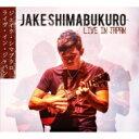 【送料無料】 Jake Shimabukuro ジェイクシマブクロ / Live In Japan 【CD】