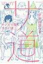 マンガサ道 -マンガで読むサウナ道- 1 モーニングkc / タナカカツキ 【コミック】