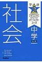 【送料無料】 中学社会 改訂版 パーフェクトコース参考書 /...