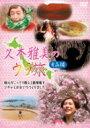 久本雅美のウラ旅 【青森編】 【DVD】