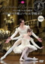 バレエ&ダンス / フランス派バレエの300年〜パリ・オペラ座&バレエ学校ガラ2013 【DVD】