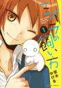ミイラの飼い方 1 アクションコミックス / comico BOOKS / 空木かける 【コミック】