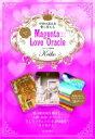 宇宙の恵みを愛に変えるkeiko的 Magenta Love Oracle / Keiko (ソウルメイト研究家) 【本】
