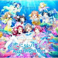 【送料無料】 Aqours (ラブライブ!サンシャイン!!) / 恋になりたいAQUARIUM 【BD付盤】 【CD Maxi】