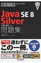 """【送料無料】 徹底攻略Java SE 8 Silver問題集 """"1Z0‐808""""対応 / 志賀澄人 【本】"""