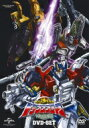 【送料無料】 超ロボット生命体トランスフォーマー マイクロン伝説 DVD-SET 【DVD】