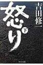 怒り 下 中公文庫 / 吉田修一 ヨシダシュウイチ 【文庫】