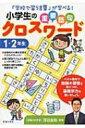 小学生の重要語句クロスワード 1・2年生 / 深谷圭助 【本】