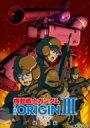 【送料無料】 ガンダム / 機動戦士ガンダム THE ORIGIN III 暁の蜂起 【DVD】