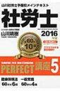 【送料無料】 社労士PERFECT講座 5|2016年版 健康保険法・一般常識 / 山川靖樹 【本】