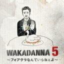 艺人名: Wa行 - 【送料無料】 若旦那 ワカダンナ / WAKADANNA 5 〜フォアグラなんていらねぇよ〜 【CD】