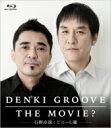 電気グルーヴ デンキグルーブ / DENKI GROOVE THE MOVIE? 〜石野卓球とピエール瀧〜 (Blu-ray) 【BLU-RAY DISC】