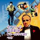 【送料無料】 キング・スーパー・ツイン・シリーズ: : なつかしの映画劇場【70〜80年代編】 【CD】