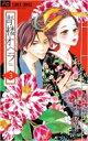 青楼オペラ 3 フラワーコミックス ベツコミ / 桜小路かのこ サクラコウジカノコ 【コミック】