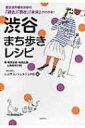渋谷まち歩きレシピ / しぶやコンシェルジュの会 【本】