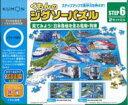 【送料無料】 くもんのジグソーパズル見てみよう 日本各地を走る電車 列車 【本】