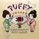 【送料無料】 PUFFY パフィー / 20th ANNIVERSARY BEST ALBUM非脱力派宣言 【通常盤[2CD]】 【CD】