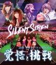 【送料無料】 SILENT SIREN / Silent Siren 2015年末スペシャルライブ「覚悟と挑戦」 (Blu-ray) 【BLU-RAY DISC】