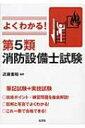 【送料無料】 よくわかる!第5類消防設備士試験 / 近藤重昭 【本】