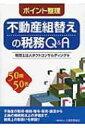商業, 經濟, 就業 - ポイント整理 不動産組替えの税務Q & A / タクトコンサルティング 【本】