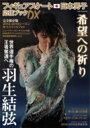 フィギュアスケート日本男子応援ブックDX DIA Collection 【ムック】
