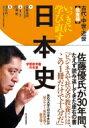 いっきに学び直す日本史 古代・中世・近世 教養編 / 安藤達朗 【本】