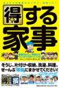 得する家事 家事えもんと仲間たち「みんな得する家事ワザ」大全集 / 日本テレビ「あのニュースで得する人損する人」